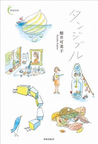 タンジブル (新鋭短歌シリーズ2) (新鋭短歌 2)