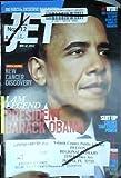 Jet Magazine (Nov 2012) President Barack Obama - I am Legend