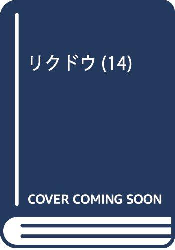 リクドウ 14 (ヤングジャンプコミックス)