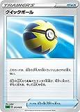 ポケモンカードゲーム SA 013/023 クイックボール グッズ スターターセットV 草 -くさ-
