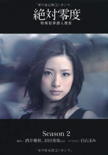 絶対零度~特殊犯罪潜入捜査~ シーズン2 (扶桑社文庫)