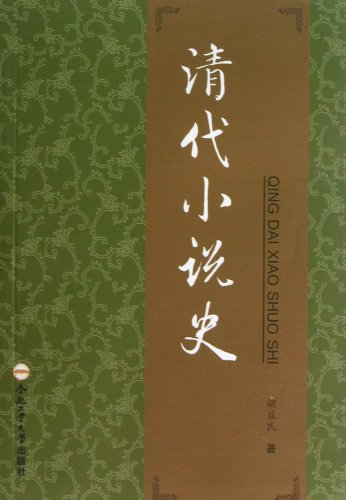 Novel History in the Qing Dynasty (Chinese Edition)