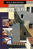 img - for Kak pisat' maslom book / textbook / text book