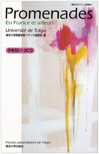 Promenades En France et ailleurs―東京大学フランス語教材 テキスト+CD2枚