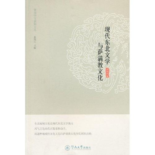 Modern northeast literature and Sa are full to teach civilization(and the south Chinese new information text plexus) (Chinese edidion) Pinyin: xian dai dong bei wen xue yu sa man jiao wen hua ( ji nan zhong wen xin zhi wen cong ) ebook