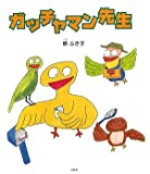 Gatchaman teacher (2009) ISBN: 4286062562 [Japanese Import]