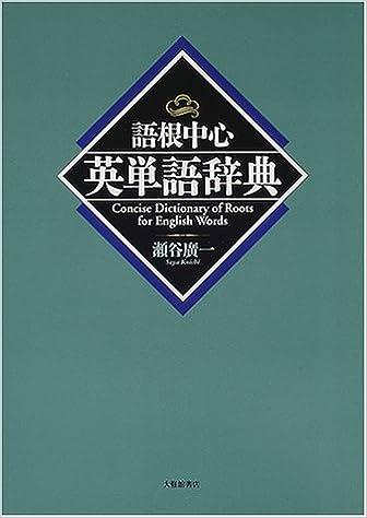 語根中心英単語辞典 の商品写真