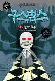 Goosebumps #11: The Haunted Mask (Korean Edition) ebook