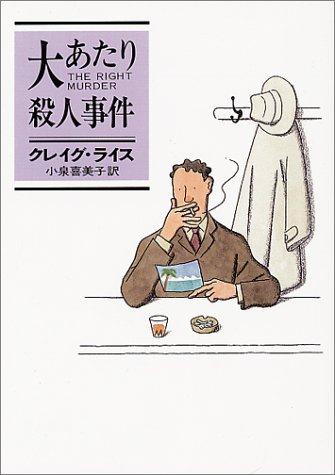 大あたり殺人事件 (ハヤカワ・ミステリ文庫 ラ 2-3)