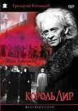 King Lear (Korol Lir) (2dvd)