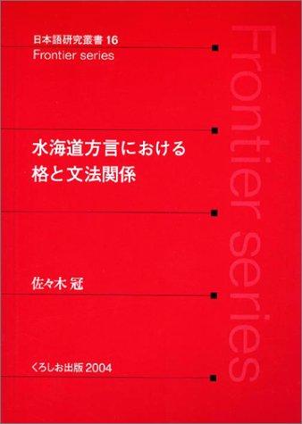 水海道方言における格と文法関係 (日本語研究叢書)