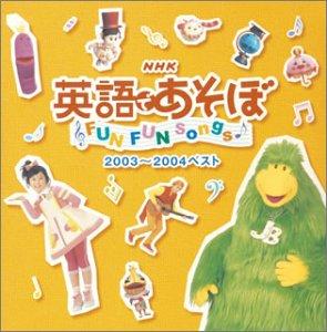 英語であそぼ2003~2004ベスト(CCCD)
