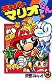 Super Mario-kun (34) (Colo Dragon Comics) (2006) ISBN: 4091401473 [Japanese Import]