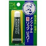 メンソレータム 薬用リップジェリー 8.0g 【医薬部外品】