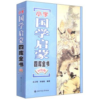 Primary school Ancient Chinese Literature Search enlightenment Sikuquanshu (color version)(Chinese Edition) ebook