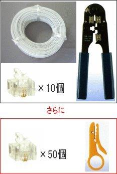 [해외]100M 모듈 부호 백색 + 6 극 2 코어 플러그 + 감시 공구 세트 또한 플러그 50 개 + 트리 퍼 첨부 / 100M Modular Cord White + 6 Pole 2-Core Plug + Caulkey Tool Set With 50 Plugs + Stripper