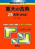 東大の古典25カ年[第5版] [難関校過去問シリーズ] (大学入試シリーズ 806)
