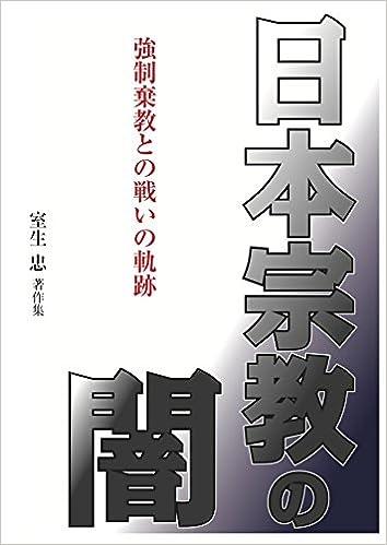 日本宗教の闇・強制棄教との戦い...