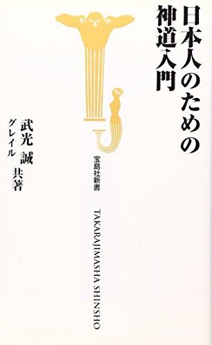 日本人のための神道入門 (宝島社新書 260)
