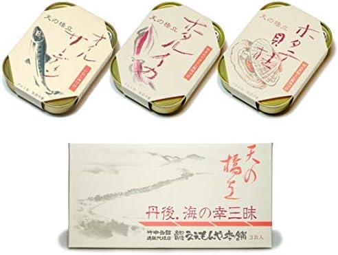 【産地直送】竹中缶詰ギフト3B 真イワシ 内祝(紅白蝶結び)+包装