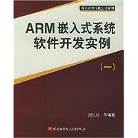 ARM嵌入式系统软件开发实例(1)