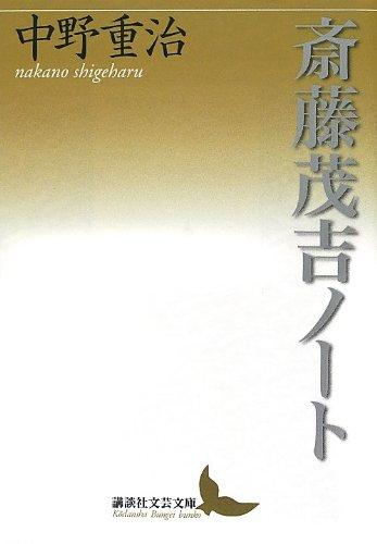 斎藤茂吉ノート (講談社文芸文庫)