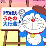 Vol. 2-Doraemon Song Collection by COLUMBIA JAPAN