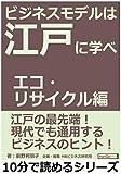 ビジネスモデルは江戸に学べ エコ・リサイクル編。 (10分で読めるシリーズ)