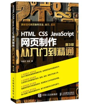 CSS JavaScript HTML web production from entry to master Third Edition(Chinese Edition) ebook