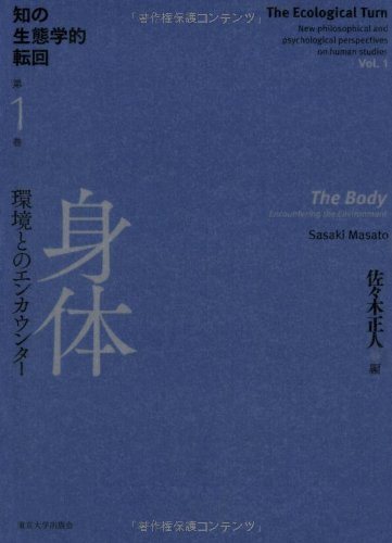Read Online (Volume 1 ecological turn of knowledge) encounter with the environment: 1 body ecological turn of knowledge (2013) ISBN: 4130141317 [Japanese Import] pdf