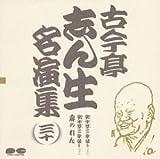 名演集(30)