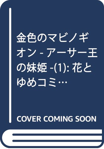 金色のマビノギオン -アーサー王の妹姫-(1): 花とゆめコミックス
