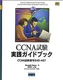 CCNA試験実践ガイドブック―CCNA試験番号640‐407(ウェンデル オドム/シスコシステムズ/Wendell Odom/MWN)
