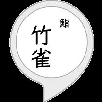 バーチャル鮨 竹雀