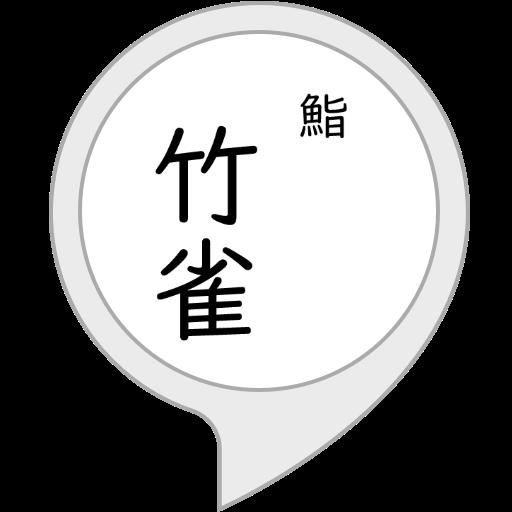 バーチャル鮨竹雀