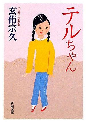 テルちゃん (新潮文庫)