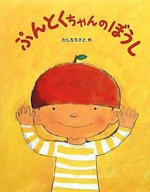 Puntokuchan no bōshi pdf epub