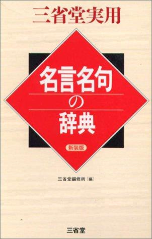 名言名句の辞典 (三省堂実用)