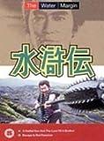 The Water Margin - Vol. 5 [1976] [DVD] by Atsuo Nakamura