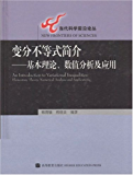 变分不等式简介:基本理论、数值分析及应用