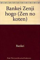 Bankei Zenji hogo (Zen no koten) (Japanese Edition)