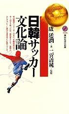 日韓サッカー文化論 (講談社現代新書)