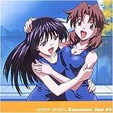 「グリーングリーン」企画アルバム Kanenone Jam02