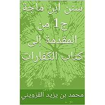 سنن ابن ماجة ج1 من المقدمة إلى كتاب الكفارات (Arabic Edition)
