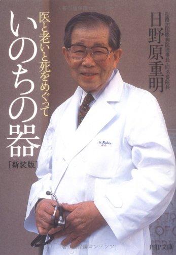 Inochi No Utsuwa : I to Oi to Shi O Megutte. [Japanese Edition]