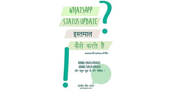 Amazoncom Whatsapp Status Update इसतमल कस