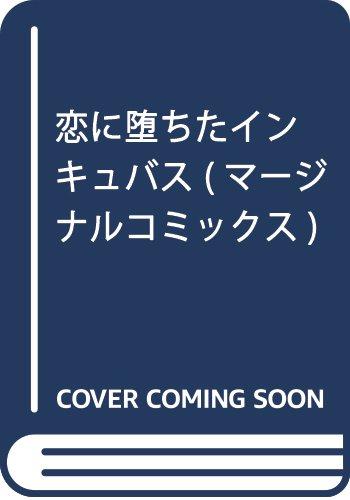 恋に堕ちたインキュバス (マージナルコミックス)