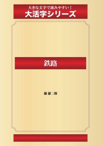 鉄路(ゴマブックス大活字シリーズ)