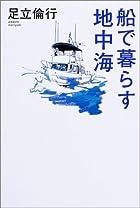 船で暮らす地中海 (The New Fifties)