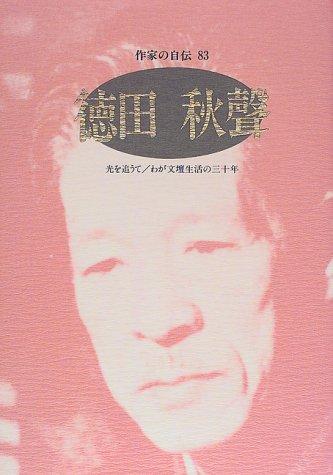 作家の自伝 (83) (シリーズ・人間図書館)